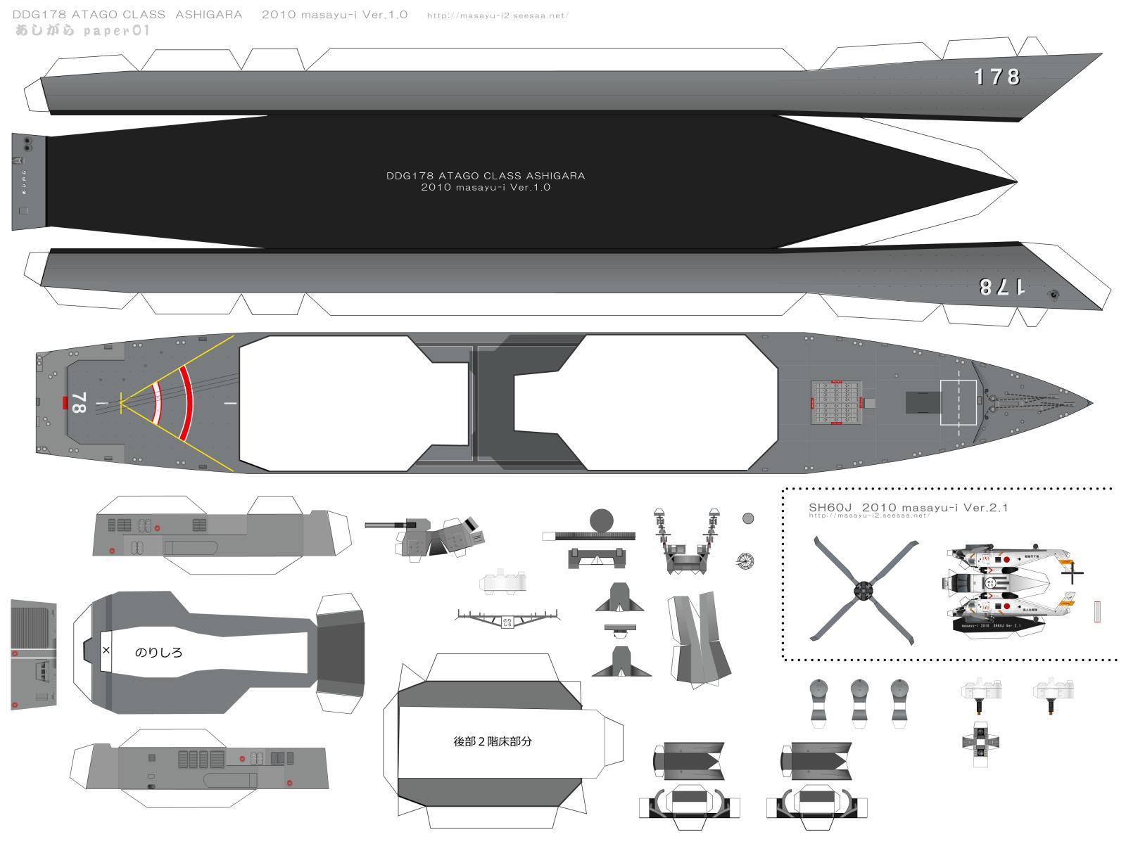 Модели из бумаги кораблей своими руками