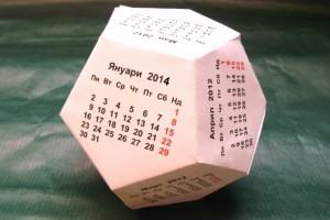 календар за 2014