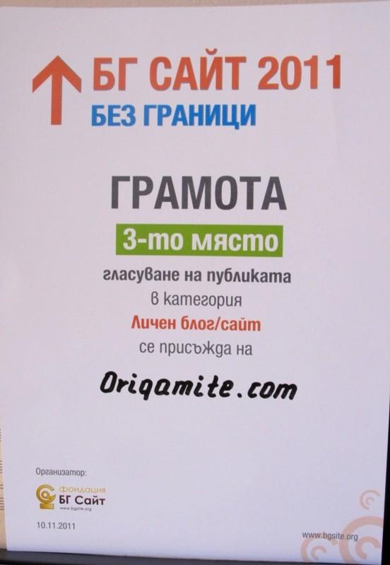 Трето място в конкура BGSITE2011