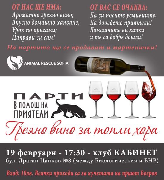 Покана за благотворително парти за кучетата в Богоров