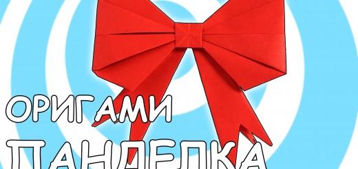 оригами панделка
